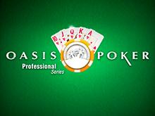 Виртуальный покерный стол Oasis Poker Pro Series для любителей риска